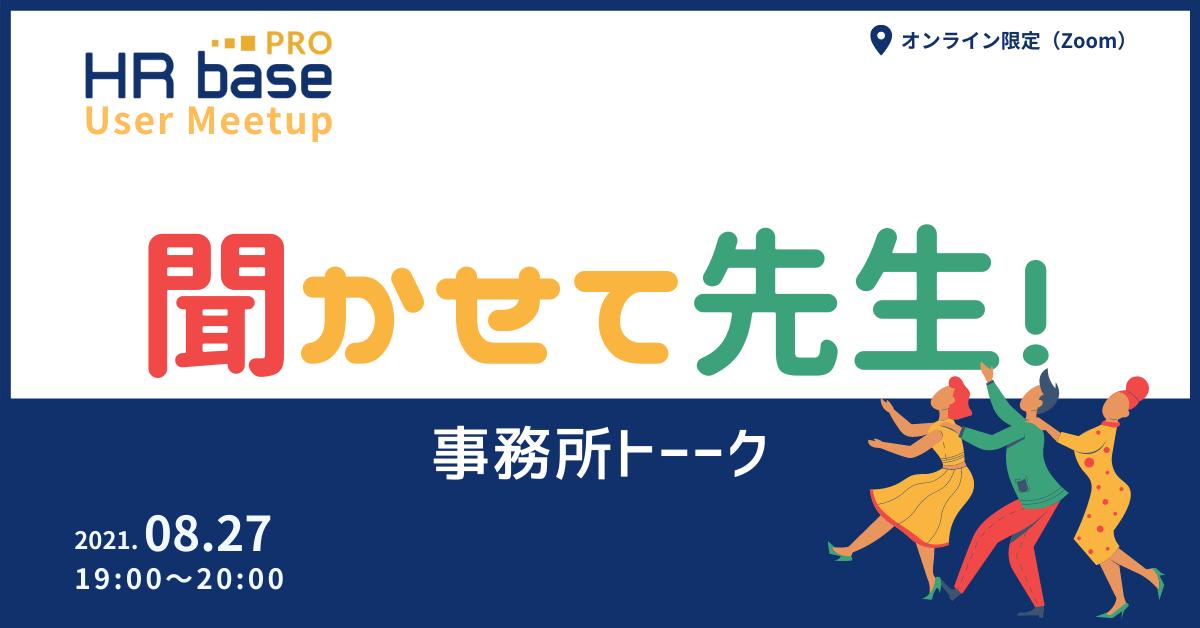 HRbase PROユーザー会【第1回】 聞かせて先生!事務所トーーク