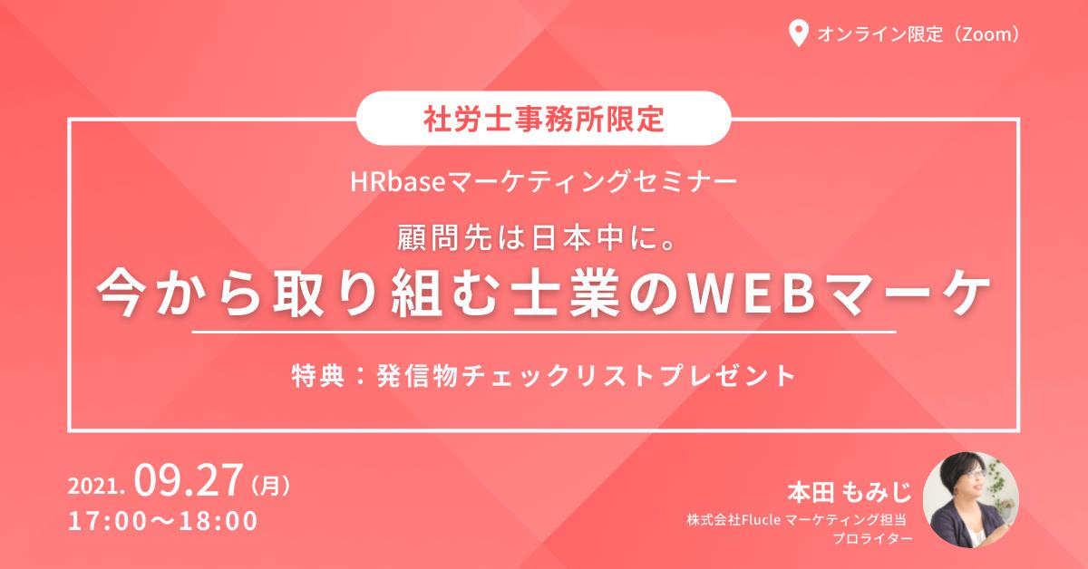 今から取り組む、士業のWEBマーケティング 〜HRbase PROの事例をもとにお話します〜