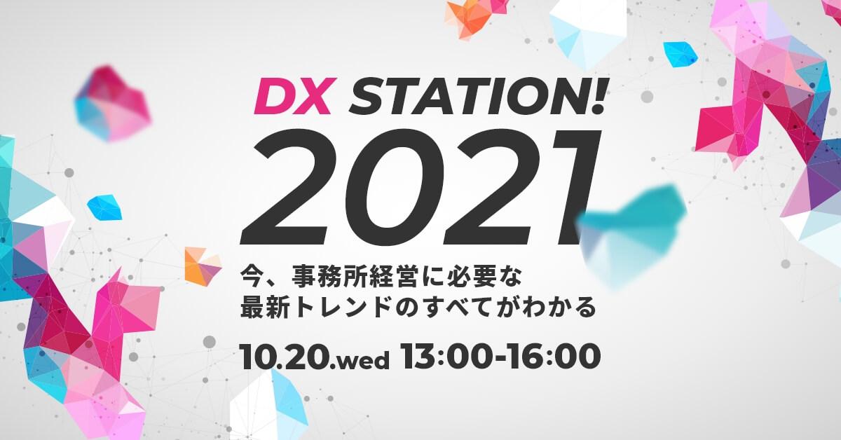 【無料オンラインイベント】DX STATION!2021 今、事務所経営に必要な最新トレンドのすべてがわかる