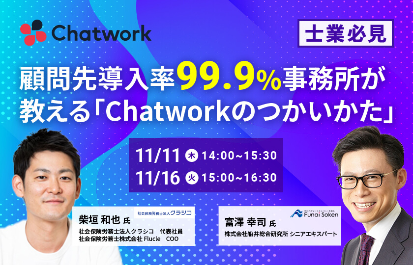 【士業必見】顧問先導入率99.9%事務所が教える 「Chatworkのつかいかた」